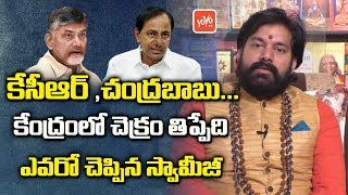 CM KCR Astrology | Astrology 2019 | Congress VS BJP | Chandrababu VS KCR | Pradeep Joshi | YOYO TV