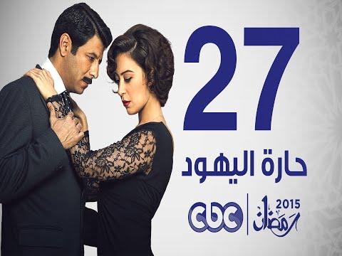 مسلسل حارة اليهود الحلقة 27 كاملة HD 720p / مشاهدة اون لاين