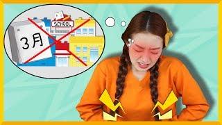 一到上學的日子就肚子疼 | 愛麗和故事 EllieAndStory