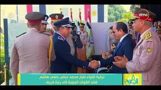 8 الصبح - ترقية اللواء طيار محمد عباس حلمي هاشم قائد القوات الجوية إلى رتبة فريق
