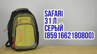 Розпакування Safari 48 x 32 x 20 31 л Сірий 8591662180800
