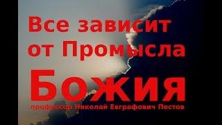 Каждый должен уметь распознавать это! #Православный взгляд Н.Е. #Пестов