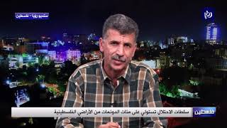 تحذيرات من مخططات الاحتلال للاستيلاء على المزيد من الأراضي الفلسطينية - (9-11-2019)