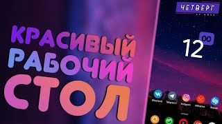 Download Красивый рабочий стол на Android Mp3 and Videos