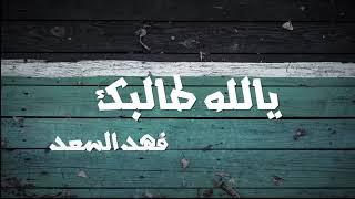 Fahad Al-Saad  | فهد السعد - يالله طالبك  (النسخة الأصلية) 2020