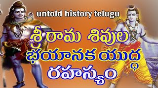 శ్రీ రామ శివుల  భయానక యుద్ధ రహస్యం || UNTOLD HISTORY TELUGU || UHT
