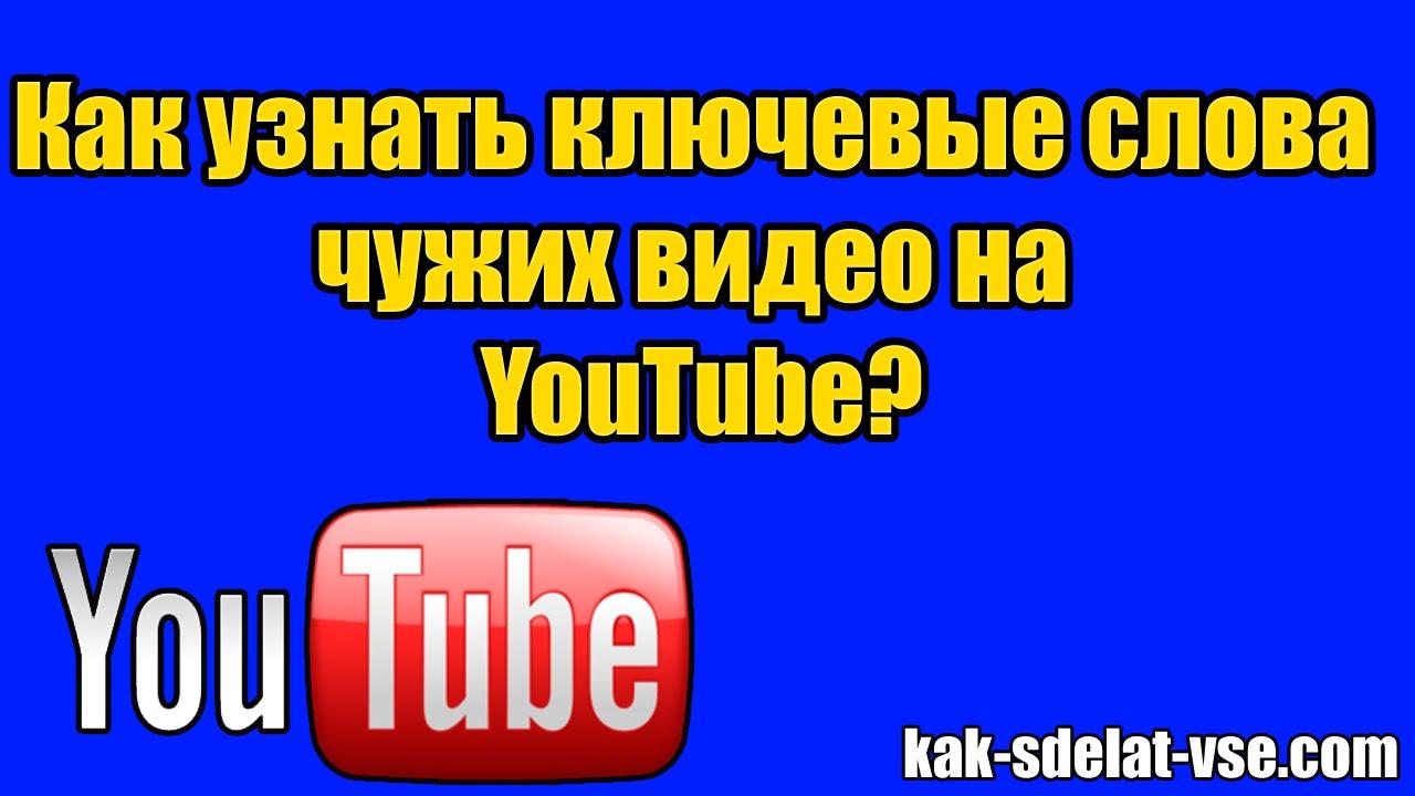 Как узнать ключевые слова чужих видео на YouTube?