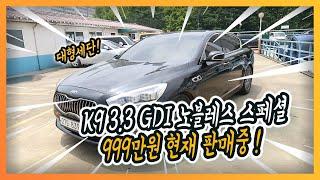 [판매완료~중고차프렌즈419] K9 3.3 중고 중고차…
