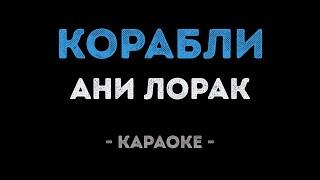 Ани Лорак - Корабли (Караоке)