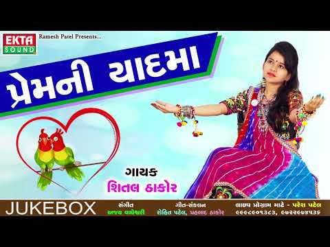 Premni Yaadma - Shital Thakor New Song | Latest Gujarati DJ Song 2017 | Full Audio | RDC Gujarati
