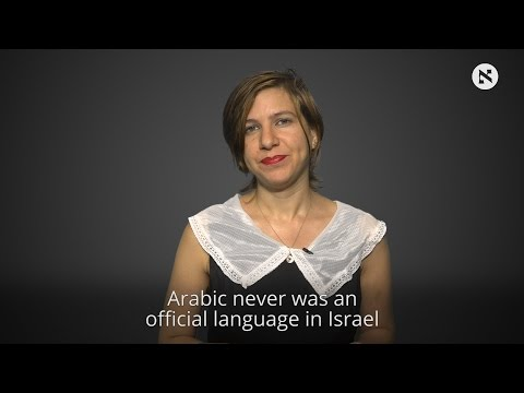 """""""Arabic was never an official language in Israel"""": Janan Bsoul on the new nation state law."""