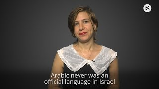 """Arabic was never an official language in Israel"" Janan Bsoul on the new nation st ..."