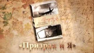 Призрак и Я. Екатерина Мириманова