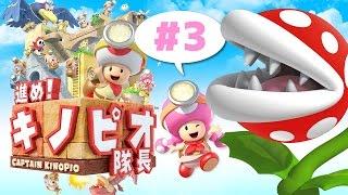 【瀬戸の実況】進め!キノピオ隊長 #3 ステージ11〜13 thumbnail