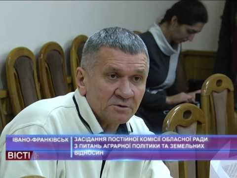 Засідання постійної комісії обласної ради зпитань аграрної політики таземельних відносин