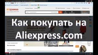 алиэкспресс на русском РЕГИСТРАЦИЯ И ПОКУПКА Aliexpress.com