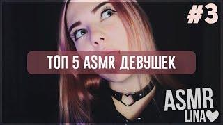 ТОП 5 СЕКСУАЛЬНЫХ АСМР ДЕВУШЕК | ЛУЧШЕЕ С ASMR #3