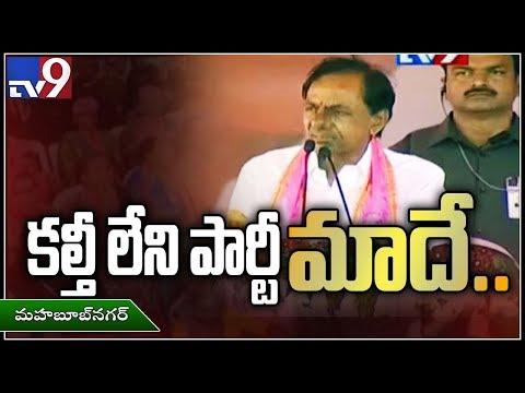 KCR Full Speech At Public Meeting In Kalwakurthy - TV9