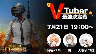 VTuber最強決定戦 メイン会場 thumbnail