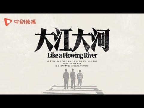 大江大河 | Like a Flowing River ● 终极预告片,王凯杨烁董子健演绎大时代奋斗史【中剧独播 正在热播】