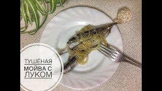 #рецепт #вкусно #ужин #рыба *****МОЙВА ТУШЁНАЯ С ЛУКОМ******