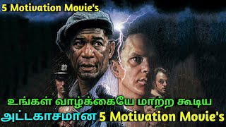 5 Hollywood Best Motivation All Tamil Dubbed Movies Watch in Tamil | Hollywood Upgrade