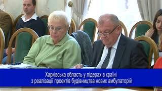 Харківська область у лідерах у країні з реалізації проектів будівництва нових амбулаторій
