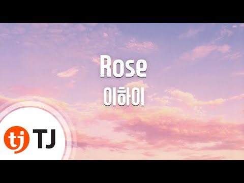Rose_LeeHi 이하이_TJ노래방 (Karaoke/lyrics/romanization/KOREAN)