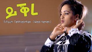 Fitsum Tekhlebrhan (Wedi Keren) Ykre/ይቅረ New Eritrean Music (Official Video)