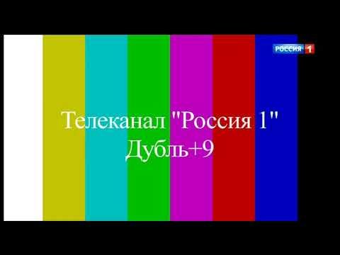 """Полный технический перерыв канала """"Россия 1"""" (Дубль +9, 10.12.2019)"""