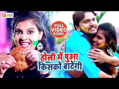 होली में पुआ किसको बाटेंगी | Gunjan Singh का सबसे बड़ा होली धमाका 2019 | Bhojpuri Holi Song 2019