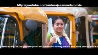 Auto Raja Kannada Movie Songs  - Ganesh and Bhama