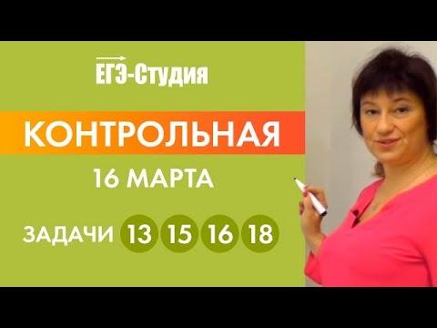 Контрольная 16 марта 11 класс, Москва. Задачи 13, 15, 16 и 18