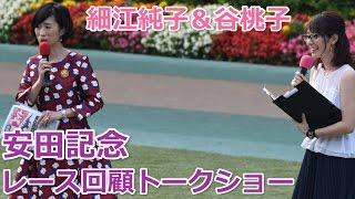 2016年の安田記念レース回顧トークショーでは元騎手の細江純子さんが、...