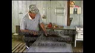 Приготовление сазана горячего копчения