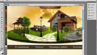 Видеоурок №4 - Как нарисовать дизайн сайта