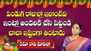 Super Festival Foods to be Prepare in homes || Ramaa Raavi || SumanTV Life