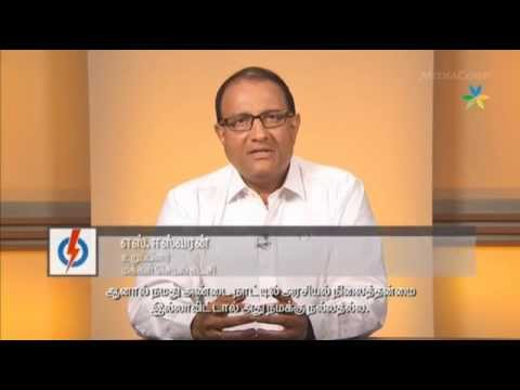 First Party Political Broadcast by Mr S. Iswaran in tamil