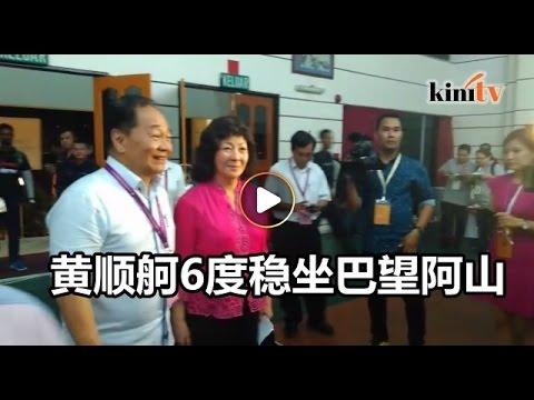 黄顺舸抵达选举中心   支持者鼓掌欢迎