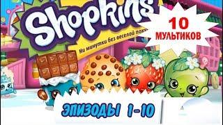 Мультики Шопкинс без титров! Нон-стоп: 1-10 эпизоды