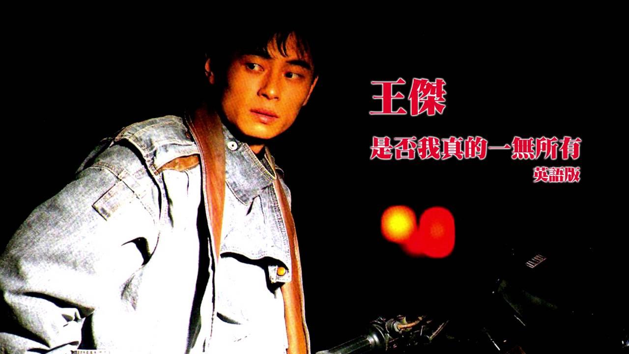 【聽歌學英文-東洋風】王傑|是否我真的一無所有|英語版 - YouTube