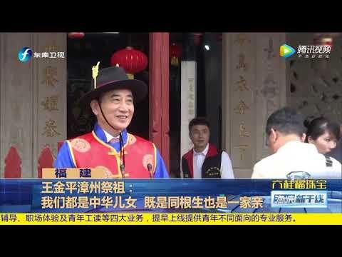 王金平漳州祭祖:我们都是中华儿女 既是同根生也是一家亲