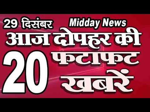 Midday News   दोपहर की फटाफट खबरें   Headlines   Aaj Ki News   Modi Speech   Mobile News 24.