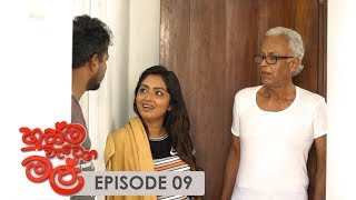 Husma Watena Mal | Episode 09 - (2019-04-27) | ITN Thumbnail