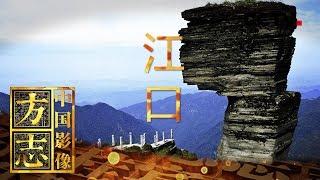 《中国影像方志》 第230集 贵州江口篇| CCTV科教