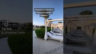 Немецкий сервис в Египте в отеле Steigenberger Alcazar shorts египет шарм SteigenbergerAlcazar