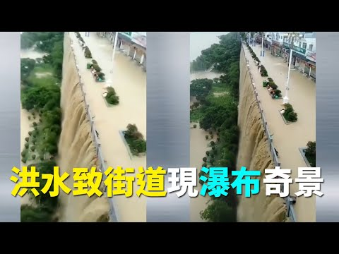 三峡上游暴雨成灾 水还在涨 民众忧溃坝(图/视频)