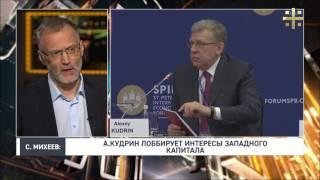 Сергей Михеев о заявлениях Кудрина и либерального блока на ПМЭФ
