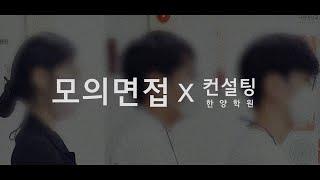 [한양학원/ 검정고시 대학진학 전문] 2021학년도 한…
