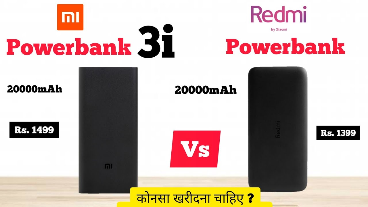 Mi Powerbank 3i Vs Redmi Powerbank 20000mAh Full Detailed Comparison कोनसा खरीदना चाहिए ?
